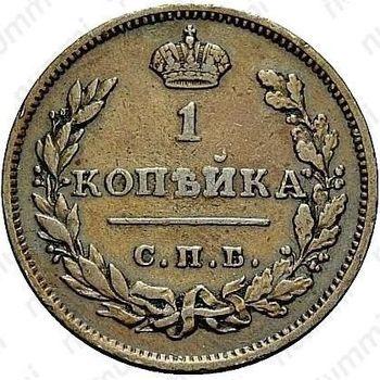 1 копейка 1810, СПБ-ФГ, Редкие - Реверс