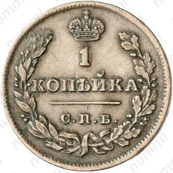 1 копейка 1810, СПБ-МК, Редкие - Реверс