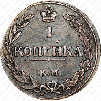 1 копейка 1811, КМ-ПБ, Редкие - Реверс