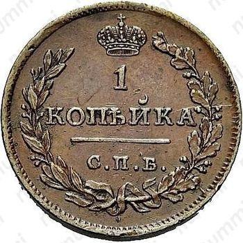 1 копейка 1811, СПБ-МК - Реверс