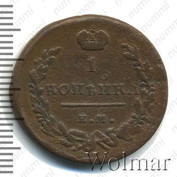 1 копейка 1812, ЕМ-НМ - Реверс