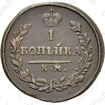 1 копейка 1812, КМ-АМ - Реверс