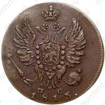 1 копейка 1813, ИМ-ПС - Аверс