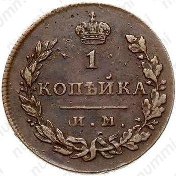 1 копейка 1813, ИМ-ПС - Реверс
