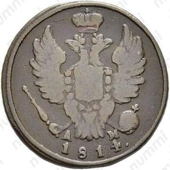 1 копейка 1814, КМ-АМ - Аверс