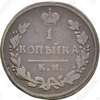 1 копейка 1814, КМ-АМ - Реверс
