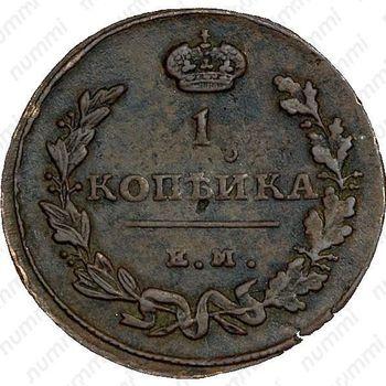 1 копейка 1815, ЕМ-НМ, реверс - корона широкая - Реверс