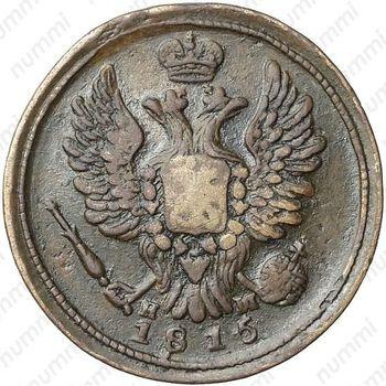 1 копейка 1815, ЕМ-НМ, реверс - корона узкая - Аверс