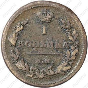 1 копейка 1815, ЕМ-НМ, реверс - корона узкая - Реверс