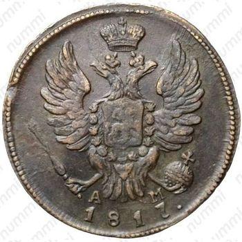 1 копейка 1817, КМ-АМ, Редкие - Аверс