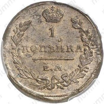 1 копейка 1818, ЕМ-НМ - Реверс