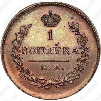 1 копейка 1818, КМ-ДБ, Новодел - Реверс