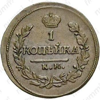 1 копейка 1818, КМ-ДБ - Реверс