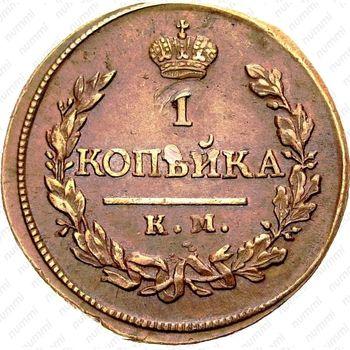 1 копейка 1819, КМ-АД - Реверс