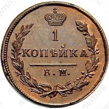 1 копейка 1819, КМ-ДБ - Реверс