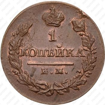 1 копейка 1820, ИМ-ЯВ - Реверс