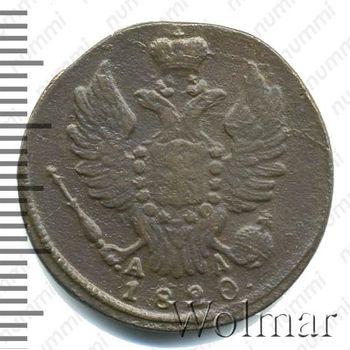 1 копейка 1820, КМ-АД - Аверс