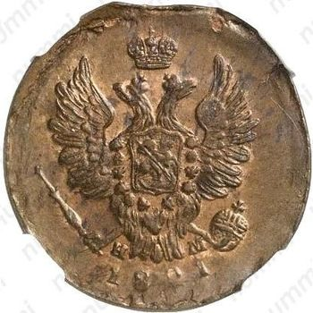 1 копейка 1821, ЕМ-НМ - Аверс