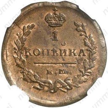 1 копейка 1821, ЕМ-НМ - Реверс
