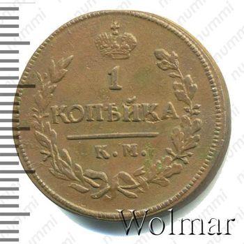 1 копейка 1821, КМ-АМ - Реверс