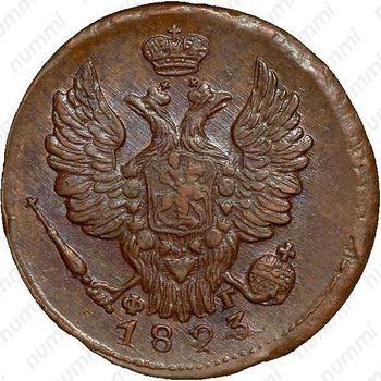 1 копейка 1823, ЕМ-ФГ - Аверс