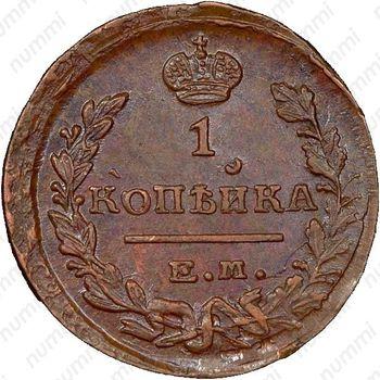 1 копейка 1823, ЕМ-ФГ - Реверс