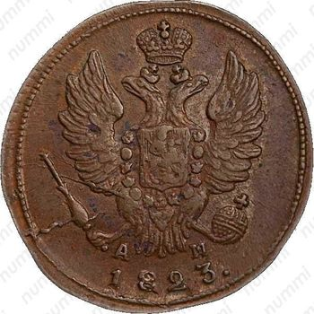 1 копейка 1823, КМ-АМ - Аверс