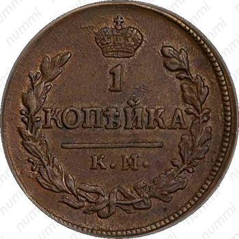 1 копейка 1823, КМ-АМ - Реверс