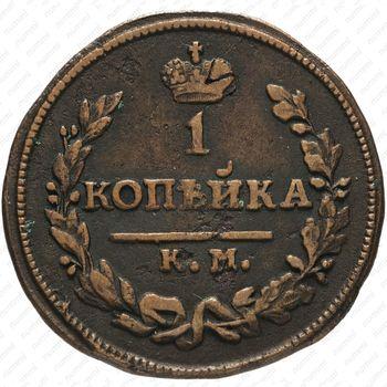 1 копейка 1824, КМ-АМ - Реверс