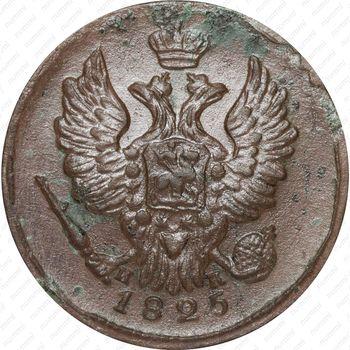 1 копейка 1825, ЕМ-ИК - Аверс