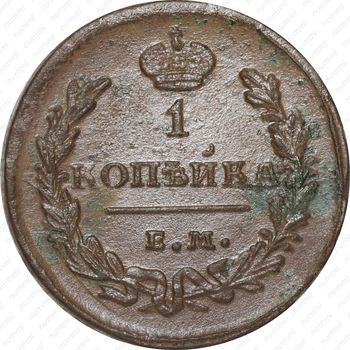 1 копейка 1825, ЕМ-ИК - Реверс