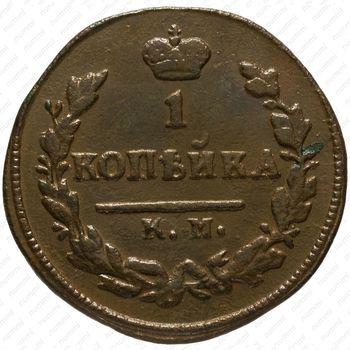 1 копейка 1825, КМ-АМ - Реверс