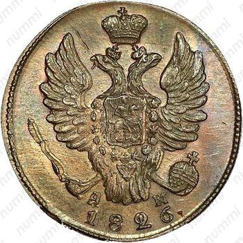 1 копейка 1826, КМ-АМ, Новодел - Аверс