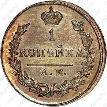 1 копейка 1826, КМ-АМ, Новодел - Реверс