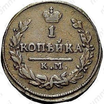 1 копейка 1826, КМ-АМ - Реверс