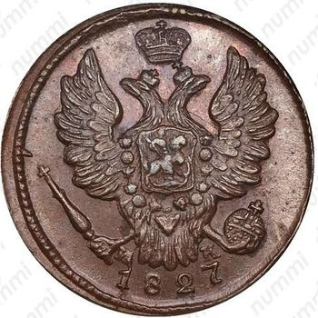 1 копейка 1827, ЕМ-ИК - Аверс