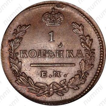 1 копейка 1827, ЕМ-ИК - Реверс
