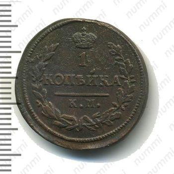 1 копейка 1827, КМ-АМ - Реверс