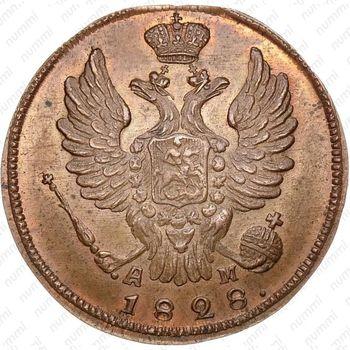 1 копейка 1828, КМ-АМ, Новодел - Аверс