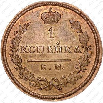 1 копейка 1828, КМ-АМ, Новодел - Реверс