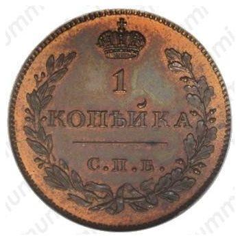 1 копейка 1828, СПБ - Реверс