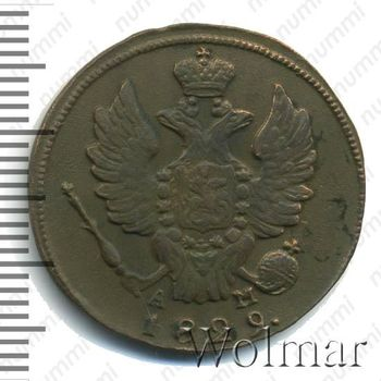 1 копейка 1829, КМ-АМ - Аверс