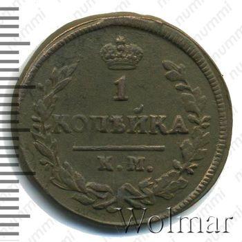 1 копейка 1829, КМ-АМ - Реверс