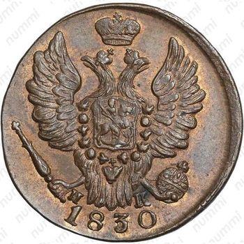 1 копейка 1830, ЕМ-ИК - Аверс