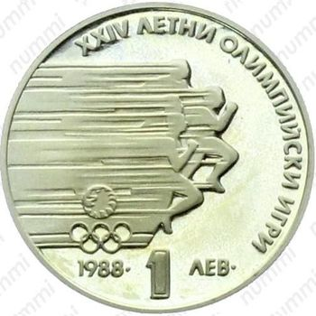 1 лев 1988, Сеул 1988