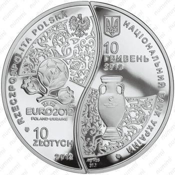 10 гривен 2012, Украина–Польша