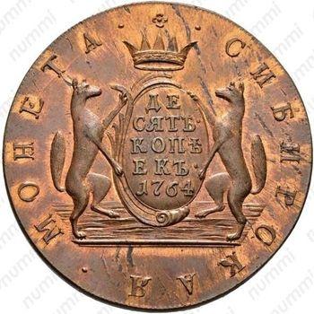 10 копеек 1764