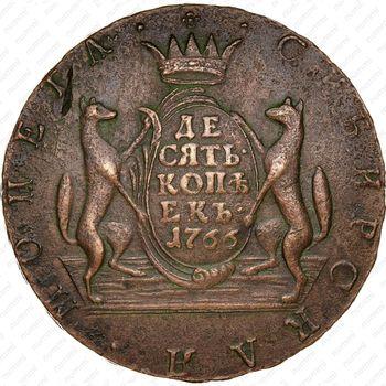 10 копеек 1766 - Реверс