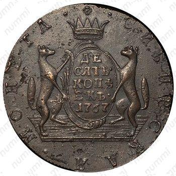 10 копеек 1767, КМ - Реверс