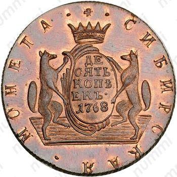 10 копеек 1768, КМ, Новодел - Реверс